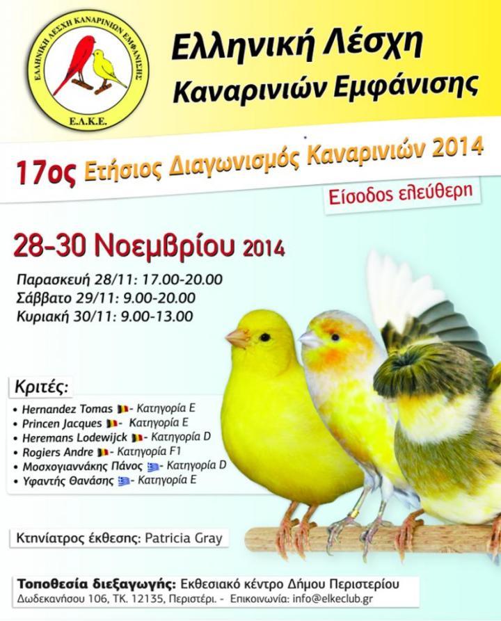 Αφίσα ΕΛΚΕ 2014