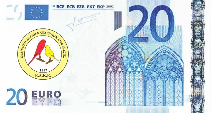 Συνδρομή Ε.Λ.Κ.Ε. 2017 20€